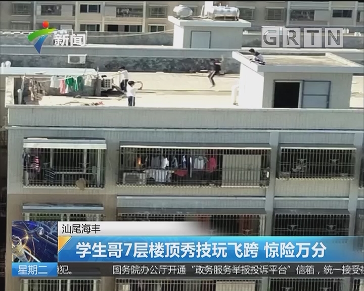 汕尾海丰:学生哥7层楼顶秀技玩飞跨 惊险万分