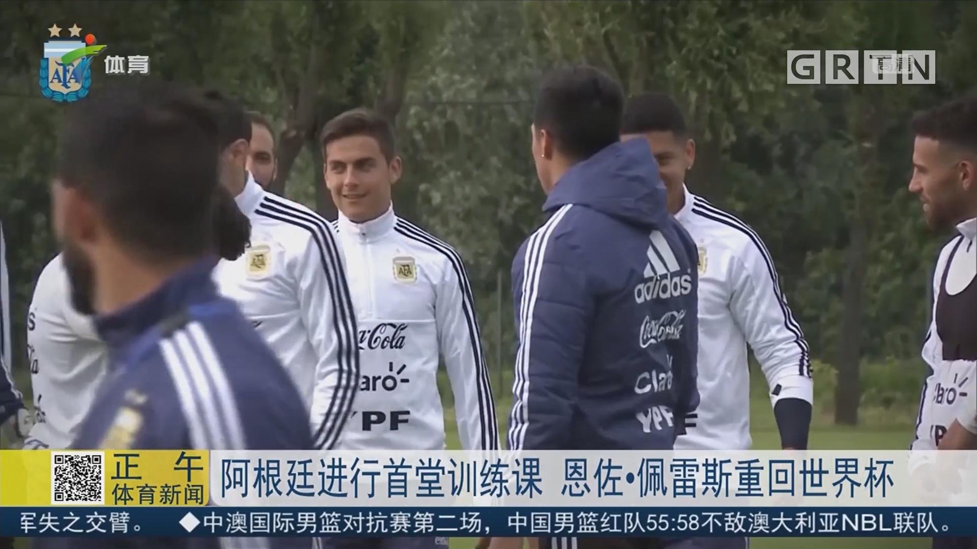 阿根廷进行首堂训练课 恩佐·佩雷斯重回世界杯