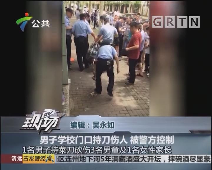 男子学校门口持刀伤人 被警方控制