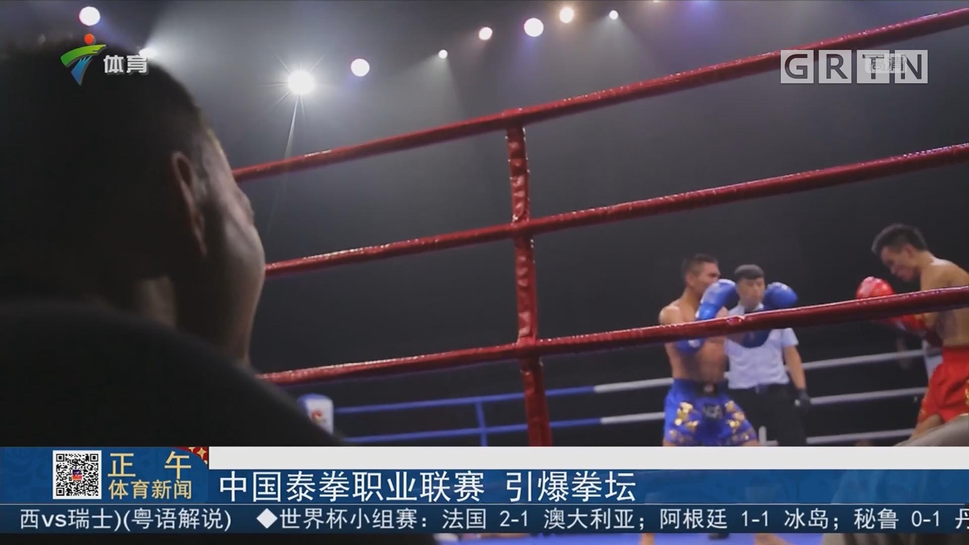 中国泰拳职业联赛 引爆拳坛