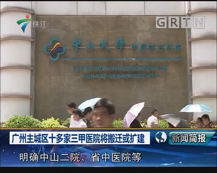 广州主城区十多家三甲医院将搬迁或扩建
