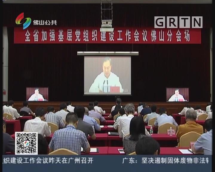 [2018-06-16]六点半新闻:全省加强基层党组织建设工作会议在广州召开