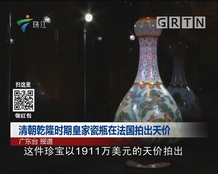 清朝乾隆时期皇家瓷瓶在法国拍出天价