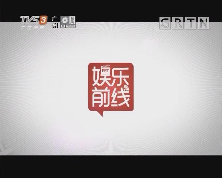 [2018-06-05]娱乐前线:寻找星主播 实习主持慧雯谈出镜心得