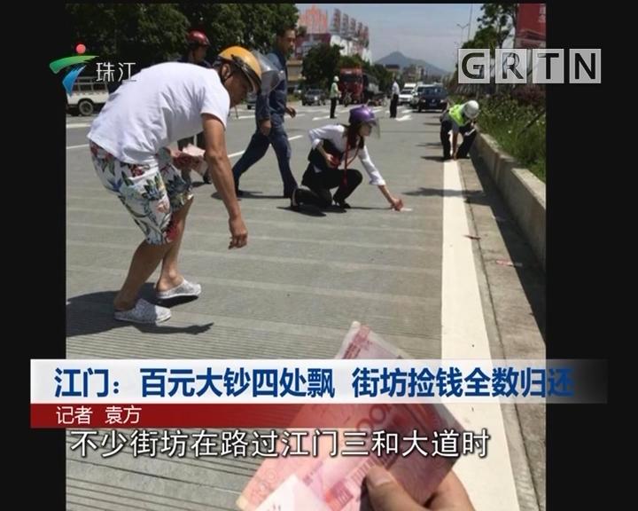 江门:百元大钞四处飘 街坊捡钱全数归还