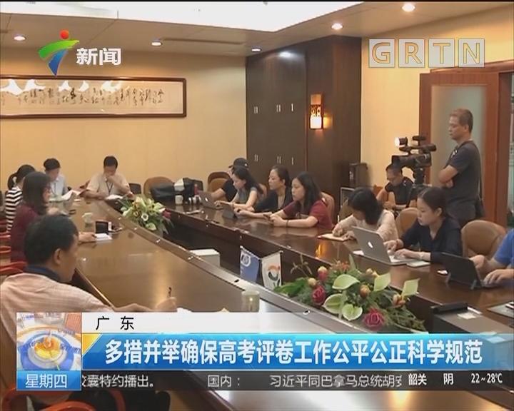 广东:多措并举确保高考评卷工作公平公正科学规范