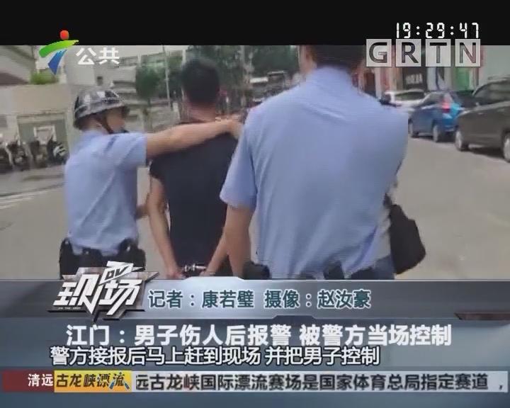 江门:男子伤人后报警 被警方当场控制