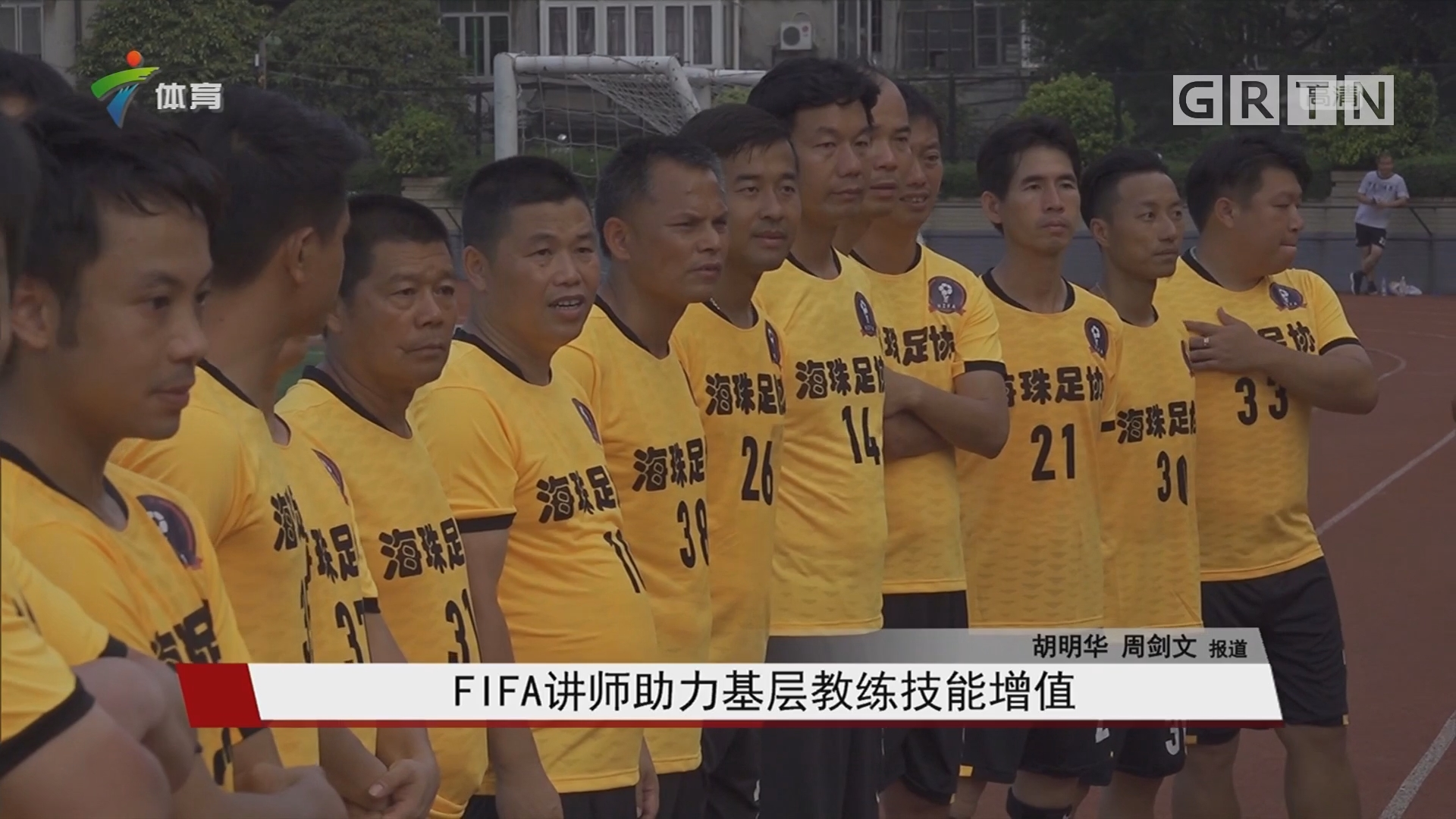 FIFA讲师助力基层教练技能增值