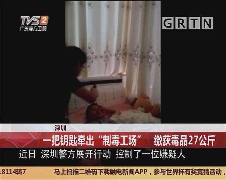 """深圳:一把钥匙牵出""""制毒工场"""" 缴获毒品27公斤"""