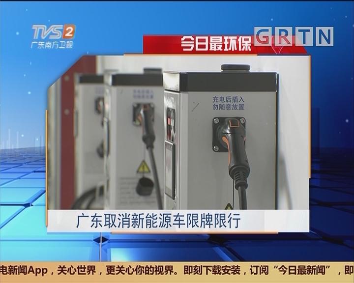 今日最环保:广东取消新能源车限牌限行