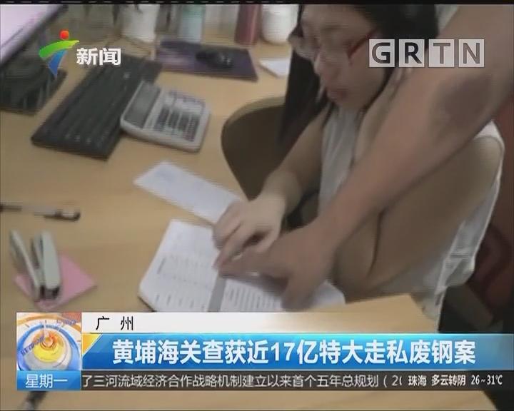广州:黄埔海关查获近17亿特大走私废钢案