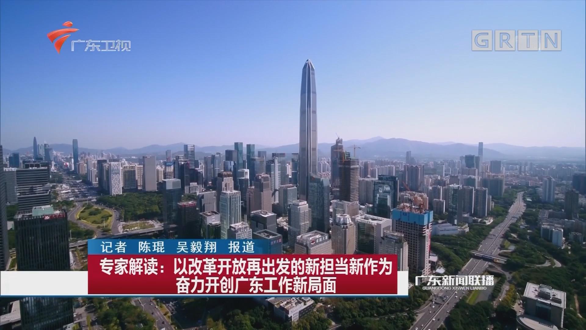 专家解读:以改革开放再出发的新担当新作为奋力开创广东工作新局面