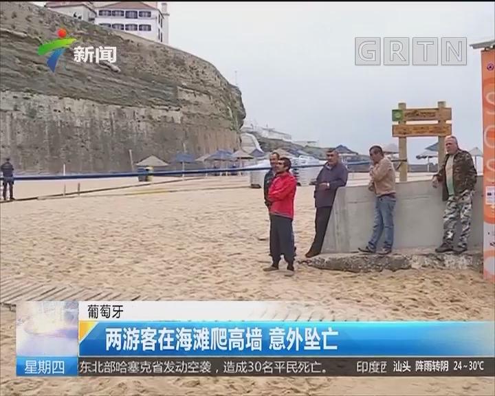 葡萄牙:两游客在海滩爬高墙 意外坠亡