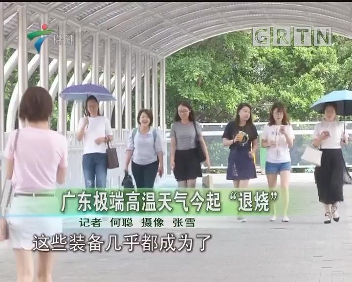 """广东极端高温天气今起""""退烧"""""""