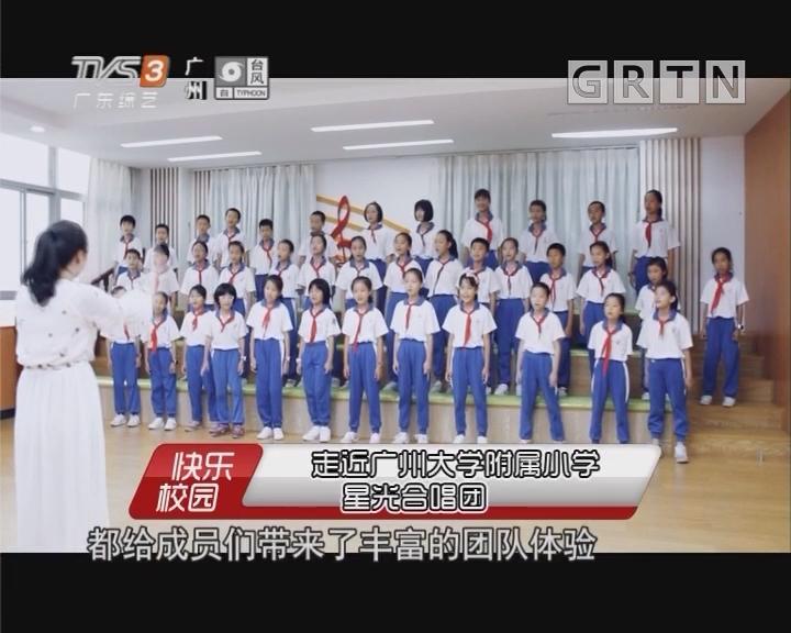 走进广州大学附属小学星光合唱团