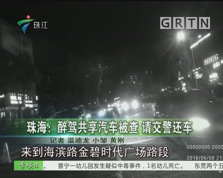 珠海:醉驾共享汽车被查 请交警还车