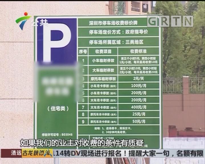 深圳:物业收取停车费 小区门口起纠纷