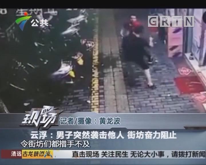 云浮:男子突然袭击他人 街坊奋力阻止