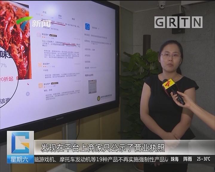 """深圳:消委会抽查外卖平台 """"美团""""饿了么""""被点名"""