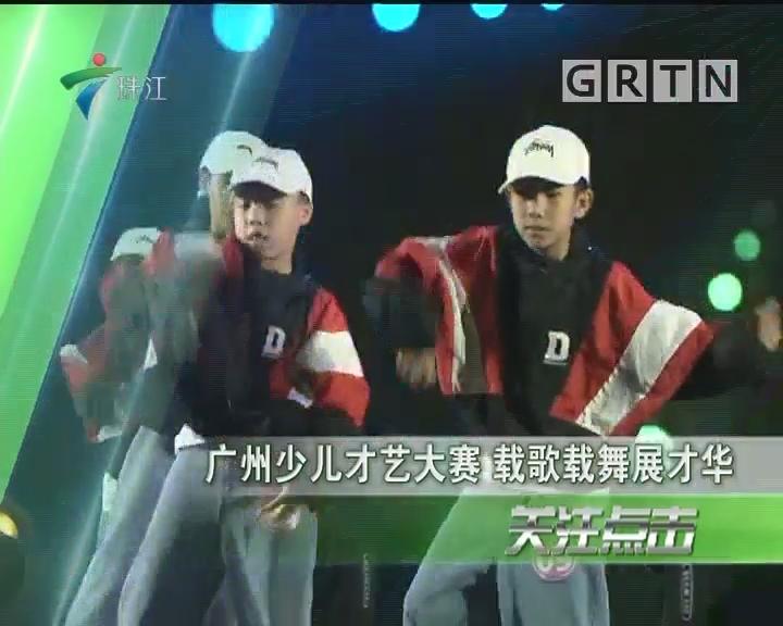 广州少儿才艺大赛 载歌载舞展才华
