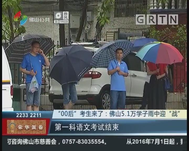 """[2018-06-07]小强热线:""""00后""""考生来了:佛山5.1万学子雨中迎""""战"""""""