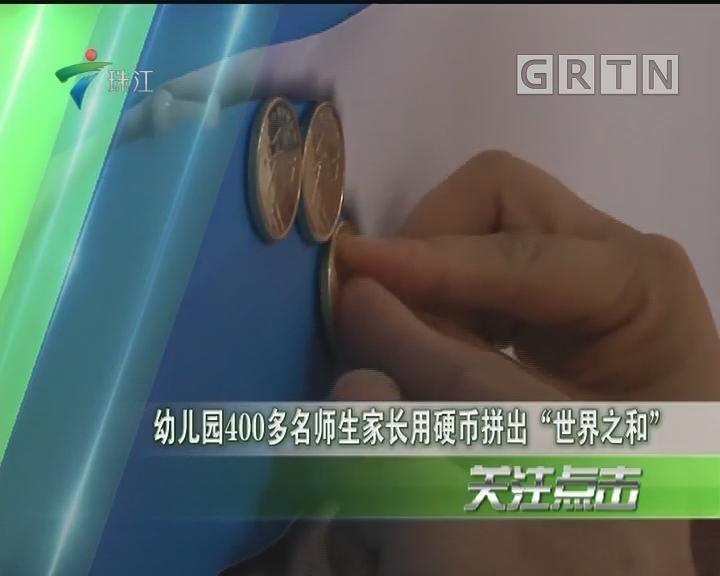 """幼儿园400多名师生家长用硬币拼出""""世界之和"""""""