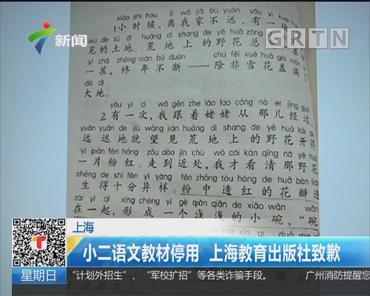 """上海:课文""""外婆""""改""""姥姥""""引热议"""