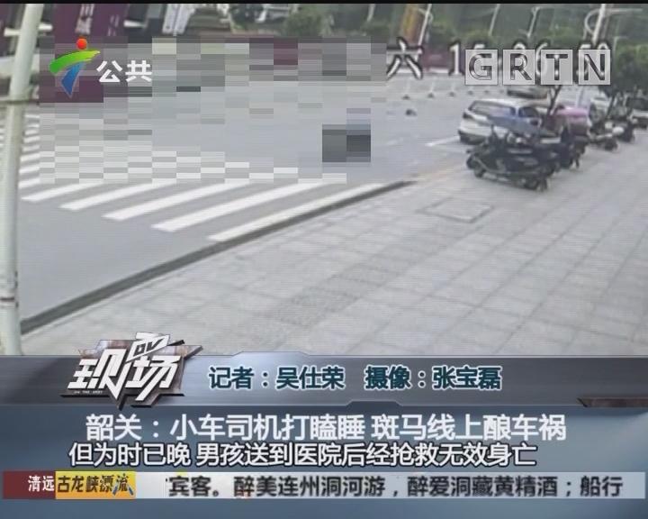 韶关:小车司机打瞌睡 斑马线上酿车祸