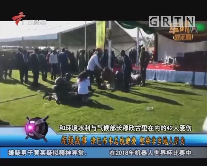 [2018-06-27]军晴剧无霸:津巴布韦总统遭袭 坚称非当地人所为