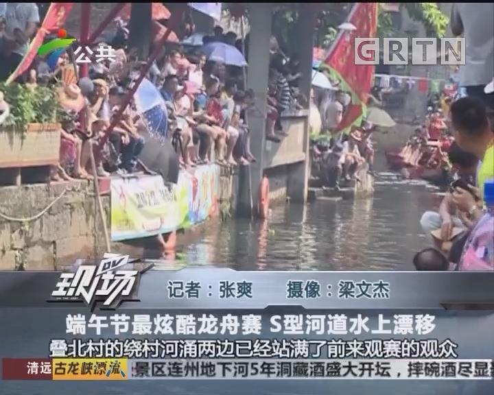 端午节最炫酷龙舟赛 S型河道水上漂移