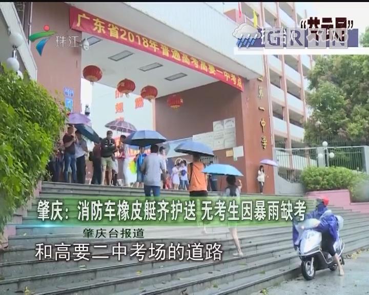 肇庆:消防车橡皮艇齐护送 无考生因暴雨缺考