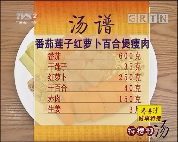番茄莲子红萝卜百合煲瘦肉