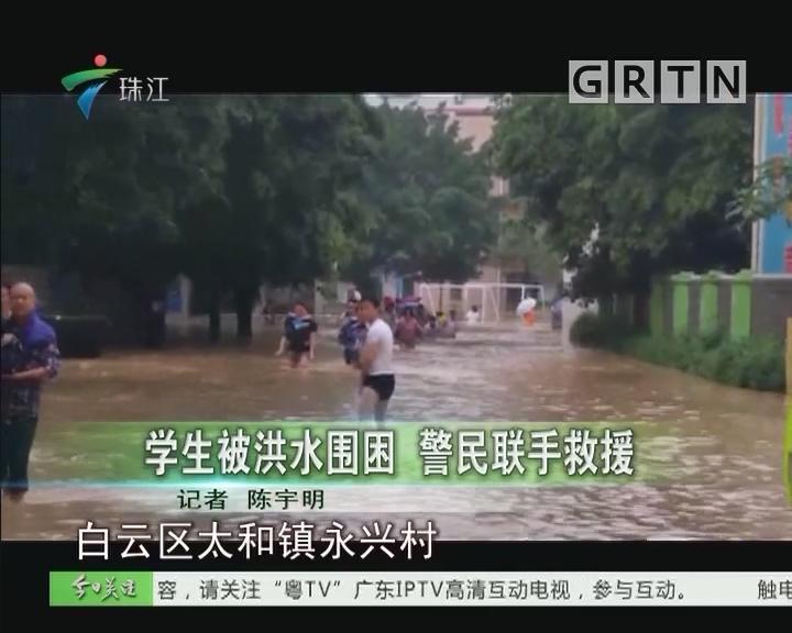 学生被洪水围困 警民联手救援
