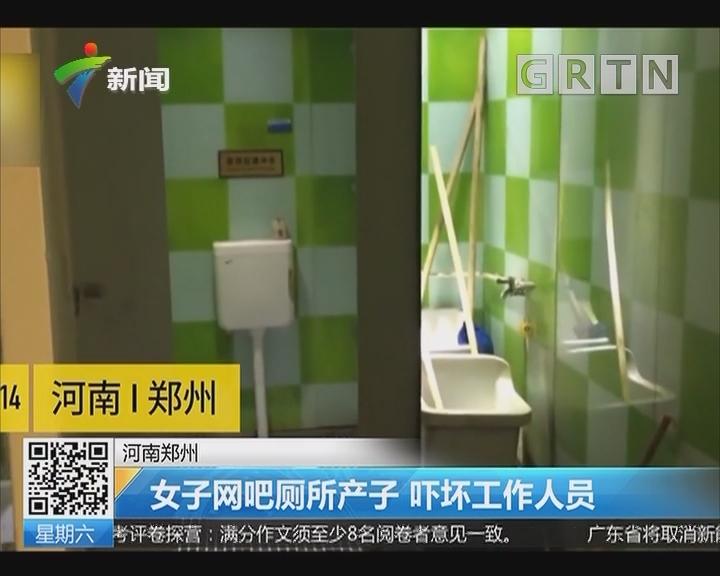 河南郑州:女子网吧厕所产子 吓坏工作人员