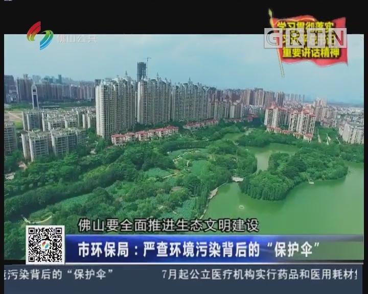 """[2018-06-04]六点半新闻:市环保局:严查环境污染背后的""""保护伞"""""""