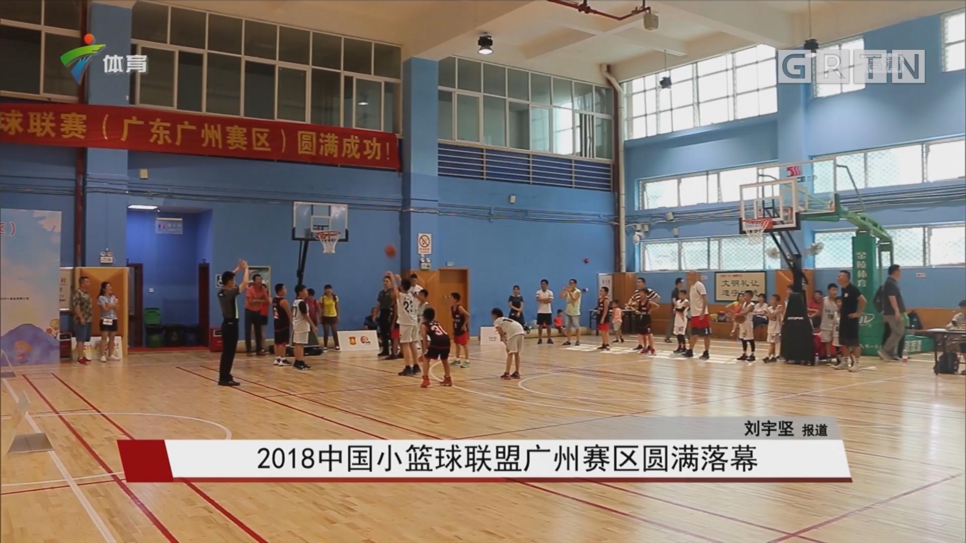 2018中国小篮球联盟广州赛区圆满落幕