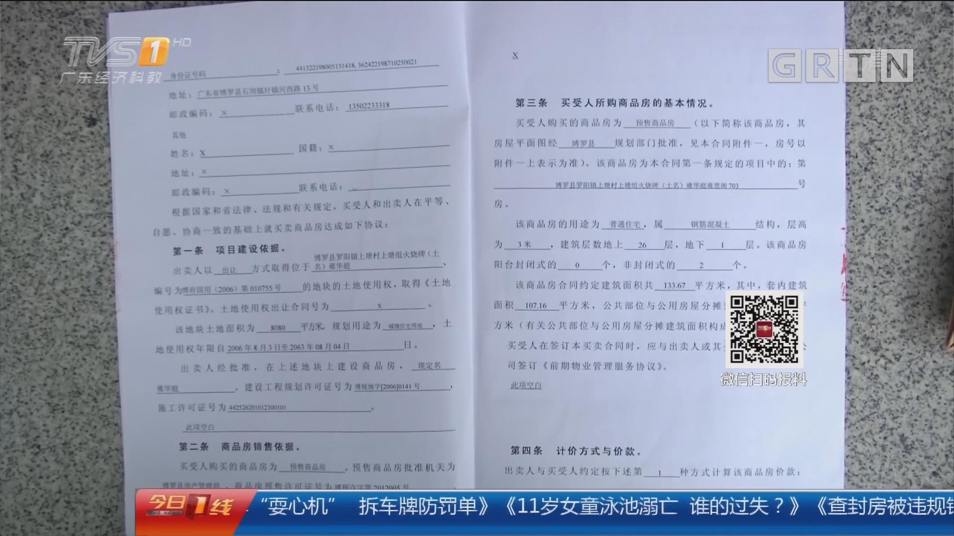 惠州博罗:查封房被违规销售 47万首付打水漂?