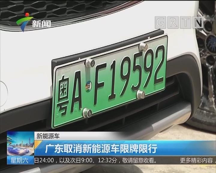 新能源车:广东取消新能源车限牌限行