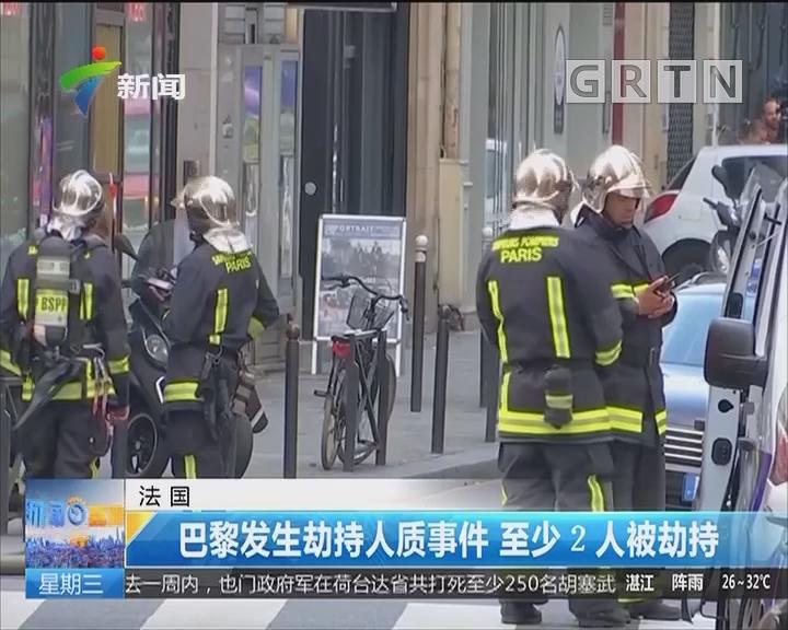 法国:巴黎发生劫持人质事件 至少2人被劫持