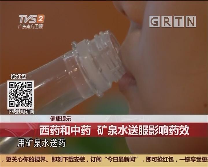 健康提示:西药和中药 矿泉水送服影响药效