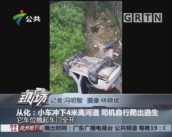 从化:小车冲下4米高河道 司机自行爬出逃生