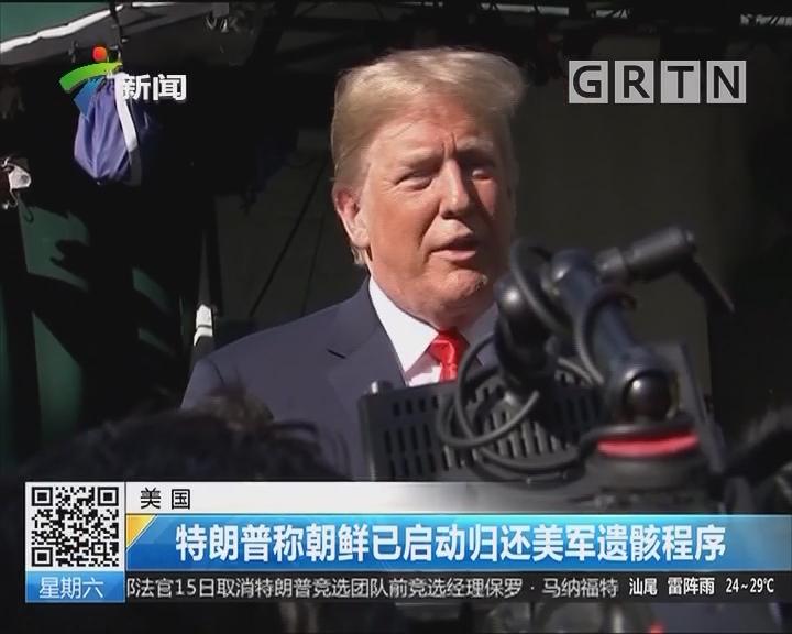 美国:特朗普称朝鲜已启动归还美军遗骸程序