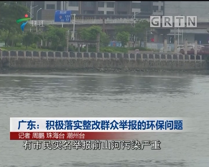 广东:积极落实整改群众举报的环保问题