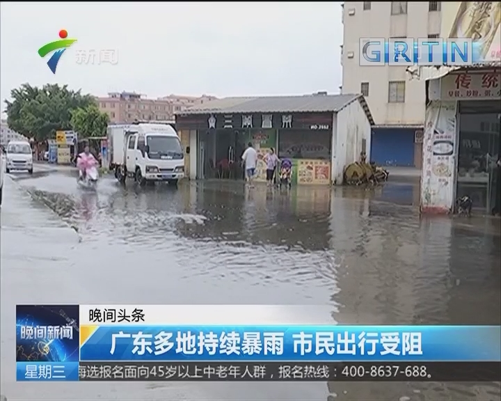 广东多地持续暴雨 市民出行受阻
