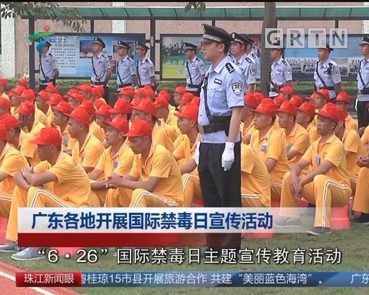 广东各地开展国际禁毒日宣传活动