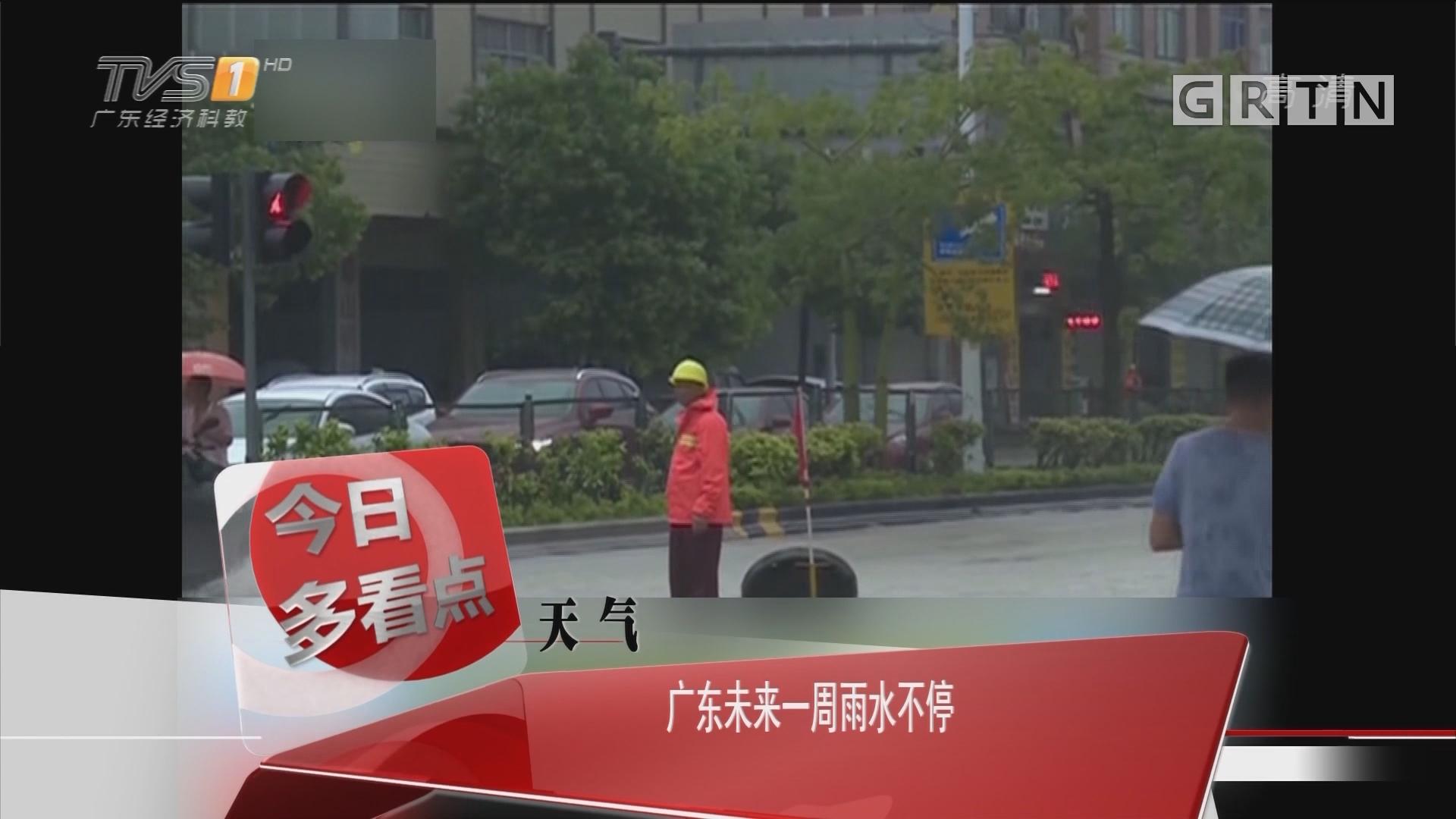 天气:广东未来一周雨水不停