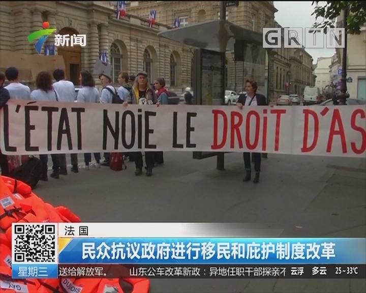 法国:民众抗议政府进行移民和庇护制度改革