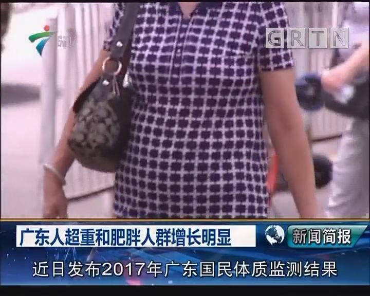 广东人超重和肥胖人群增长明显