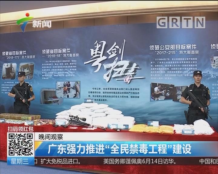 """广东强力推进""""全民禁毒工程""""建设"""