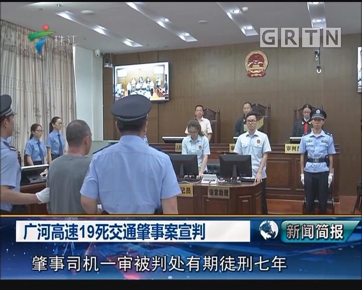 广河高速19死交通肇事案宣判